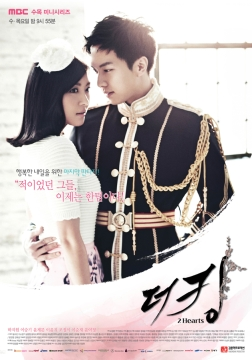 The_King_2_Hearts-poster.jpg