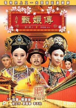 Picture of a TV show: Empresses In The Palace