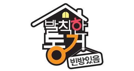 Living Together In Empty Room Korean Wiki