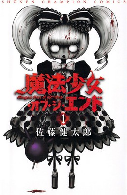 Picture of a book: Magical Girl Apocalypse