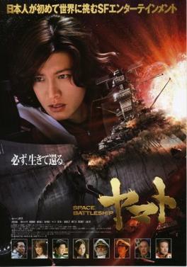 https://upload.wikimedia.org/wikipedia/en/1/1e/Space-Battleship-Yamato-poster.jpg
