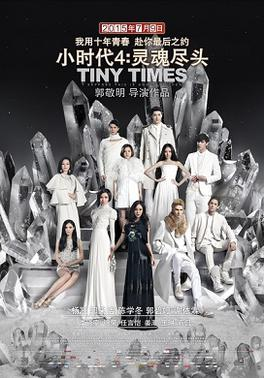 Tiny Times 4 poster.jpeg