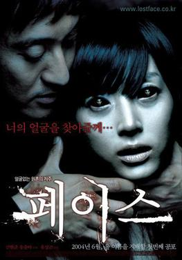 File:Face movie poster.jpg