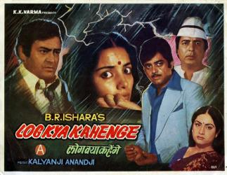 Log Kya Kahenge (1982) SL YT - Shabana Azmi, Shatrughan Sinha and Sanjeev Kumar