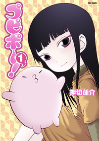 Pupipō! volume 1 cover.jpg