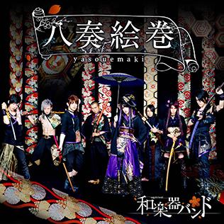 <i>Yasou Emaki</i> 2015 studio album by Wagakki Band