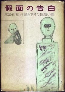 novel by Yukio Mishima