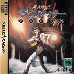 <i>Shin Megami Tensei: Devil Summoner</i> video game