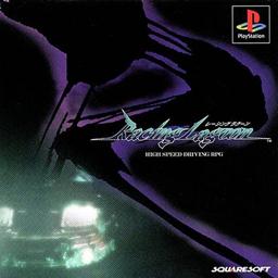 <i>Racing Lagoon</i> video game