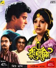 <i>Sudur Niharika</i> 1976 Indian film