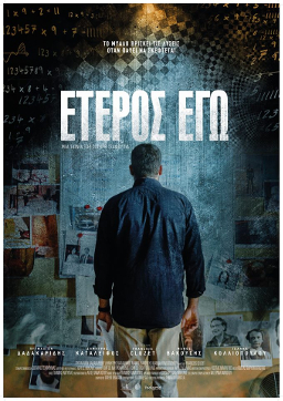 Picture of a movie: Eteros Ego