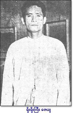Zeya (Burmese actor)