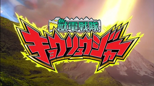 <i>Zyuden Sentai Kyoryuger</i>