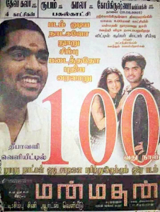 Image Result For Minutes Movie Tamil