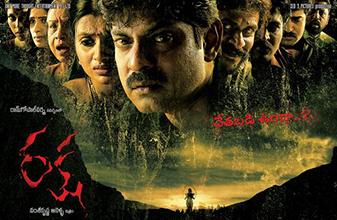 <i>Raksha</i> (2008 film) 2008 film