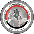 Seal of the Iraqi Supreme Court.png