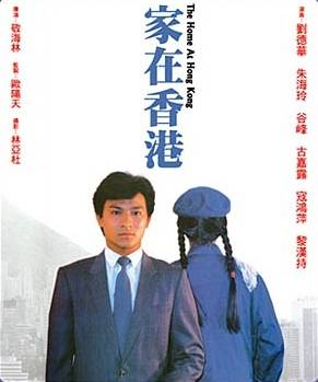 The Home at Hong Kong movie poster