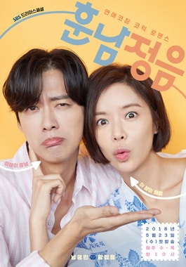 The Undateables (South Korean TV series) - Wikipedia