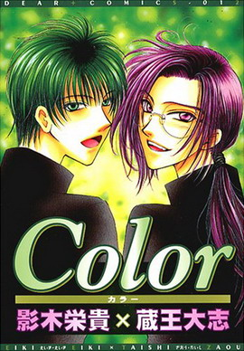 Image Result For Manga Color Cover