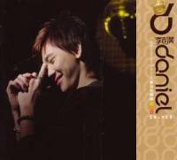 <i>Daniel Celebration Edition 慶功收藏版</i> album by Daniel Lee Chee Hun