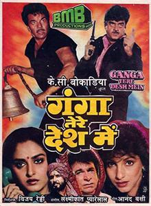 <i>Ganga Tere Desh Mein</i> 1988 Indian film