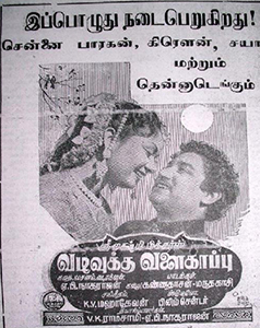 <i>Vadivukku Valai Kappu</i> 1962 Indian film