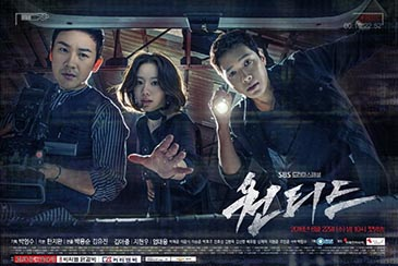 Wanted (South Korean TV series) - Wikipedia