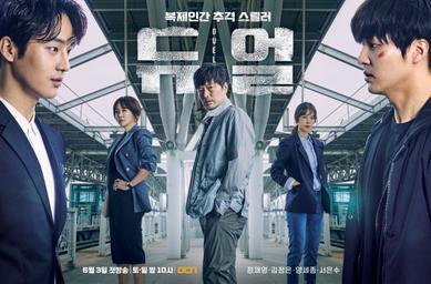 Dual (2017 TV series) - Wikipedia