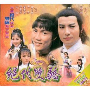 <i>The Twins</i> (1979 TV series) Hong Kong television series