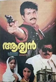 <i>Aryan</i> (1988 film) 1988 Malayalam film by Priyadarshan