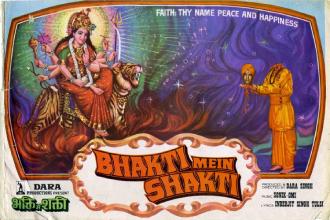 Bhakti Mein Shakti