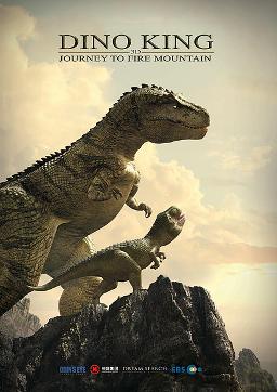 Dino King 3d Journey To Fire Mountain Wikipedia