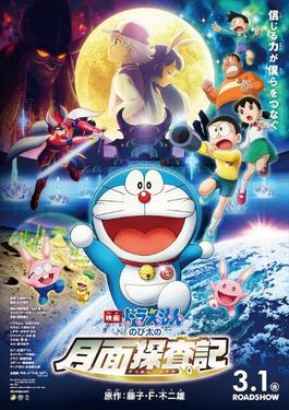 Doraemon Nobita S Chronicle Of The Moon Exploration Wikipedia