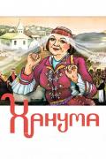 <i>Khanuma</i> 1978 Soviet television film