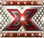 <i>Sekret Uspekha</i> television series