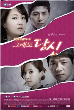 Shin se kyung yoo ah in der Datierung