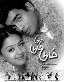 <i>Dumm Dumm Dumm</i> 2001 film by Azhagam Perumal