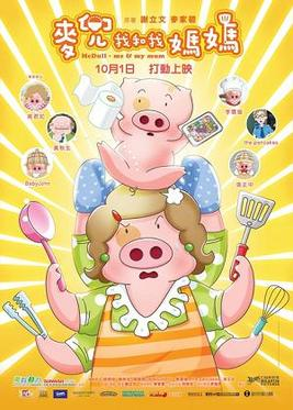 MCDULL ME AND MY MUM (2014)