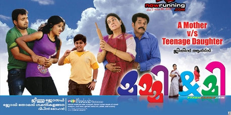 mommy and me malayalam movie with english subtitles
