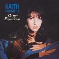 <i>Os Ton Paradeiso</i> 1993 studio album by Katy Garbi