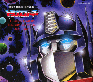 Transformers: History of Music 1984–1990 - Wikipedia