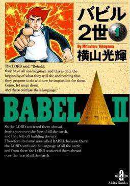 バビル2世(第2作)
