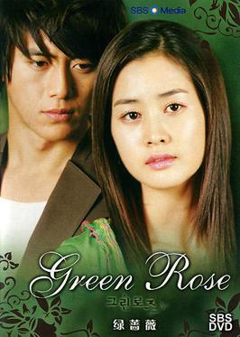 File:GreenRoseposter.jpg