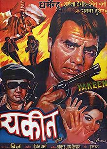 Yakeen (1969) SL YT w/eng subs -  Dharmendra, Sharmila Tagore, David, Kamini Kaushal, Anwar Hussain, Asit Sen, Helen, Shetty, Gautam Mukherjee