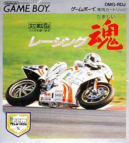 レーシング魂 Rēshingu Tamashī (Racing Spirit ou Rēshingu Tamashī   )