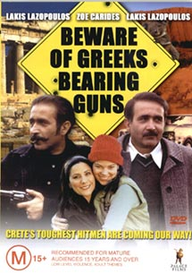 Beware Of Greeks Bearing Guns.JPG