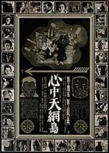 1969 film by Masahiro Shinoda