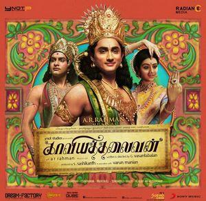 <i>Kaaviya Thalaivan</i> (soundtrack) 2014 album by A. R. Rahman