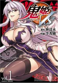 Onihime VS volume 1 cover.jpg