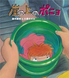 Gake no Ue no Ponyo (song)
